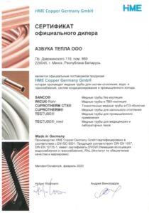 сертификат официальный дилер KME HME