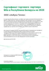 сертификат официальный дилер насосы Wilo