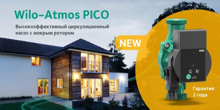Реклама Wilo Atmos PICO
