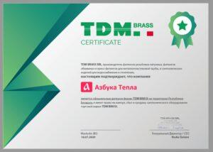 Официальный поставщик фитингов TDM brass сертификат