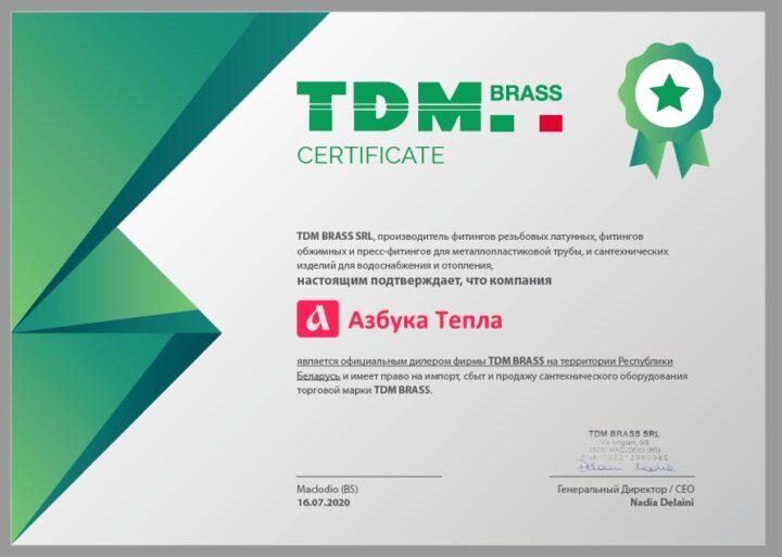 Официальный поставщик пресс-фитингов TDM brass сертификат