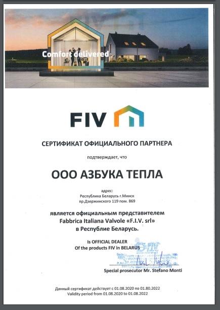 Представительство FIV в Республике Беларусь - сертификат партнера